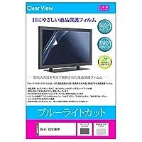 メディアカバーマーケット Dell E207WFP [20.1インチワイド(1680x1050)]機種用 【ブルーライトカット 反射防止 指紋防止 気泡レス 抗菌 液晶保護フィルム】