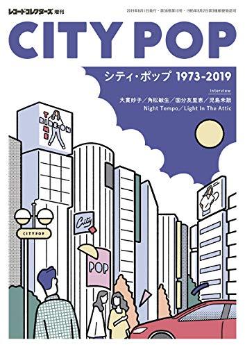 シティ・ポップ 1973-2019