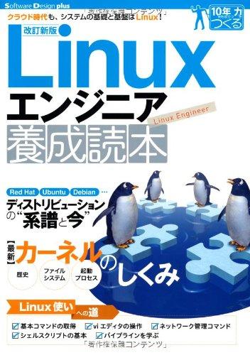 【改訂新版】Linuxエンジニア養成読本 [クラウド時代も、システムの基礎と基盤はLinux! ] (Software Design plus)
