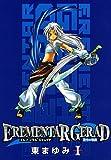 EREMENTAR GERAD -蒼空の戦旗- 1巻 EREMENTAR GERAD -蒼空の戦旗- (コミックアヴァルス)