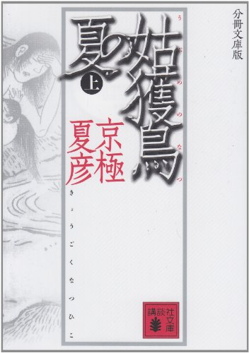 分冊文庫版 姑獲鳥の夏 上 (講談社文庫)