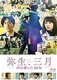 弥生、三月 Blu-ray[TBR-30147D][Blu-ray/ブルーレイ]