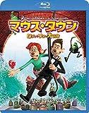 マウス・タウン ロディとリタの大冒険[Blu-ray/ブルーレイ]