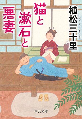 猫と漱石と悪妻 (中公文庫 う 29-4)の詳細を見る