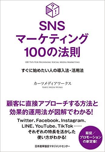 SNSマーケティング100の法則 すぐに始めたい人の導入法・活用法 (100の法則シリーズ)