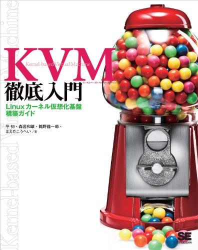 KVM徹底入門 Linuxカーネル仮想化基盤構築ガイド