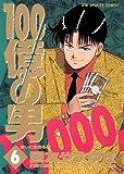 100億の男(6) 100億の男 (ビッグコミックス)