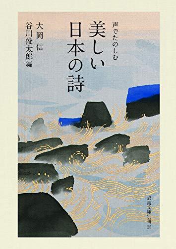 声でたのしむ 美しい日本の詩 (岩波文庫 別冊 25)