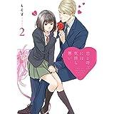 恋と呼ぶには気持ち悪い: 2【イラスト特典付】 (comic POOL)