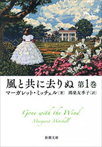 風と共に去りぬ 第1巻(新潮文庫)