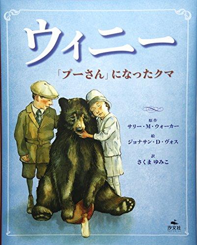 ウィニー―「プーさん」になったクマ