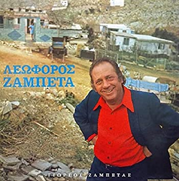 Leoforos Zampeta