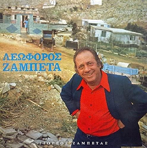 Giorgos Zampetas feat. Voula Gkika