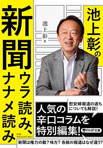 池上彰の新聞ウラ読み、ナナメ読み (PHP文庫)の詳細を見る