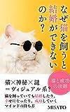なぜ猫を飼うと結婚ができないのか?猫を飼っていても結婚したり幸せになったり成功していくマインドの持ち方。