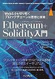 Ethereum+Solidity入門 Web3.0を切り拓くブロックチェーンの思想と技術 impress top gearシリーズ