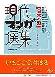 日常の淵 現代マンガ選集 (ちくま文庫)
