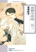 雨柳堂夢咄 其ノ2 (ソノラマコミック文庫 は 28-2)