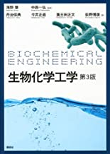 Third edition of Biochemical Engineering (biological engineering text series) (2011) ISBN: 4061398318 [Japanese Import]