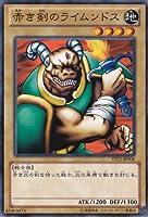 遊戯王カード 赤き剣のライムンドス TP23-JP006 ノーマル 遊戯王