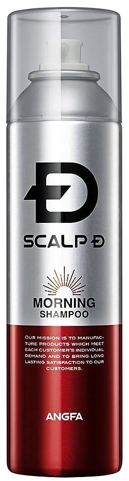 先行する高尚なテレックスアンファー (ANGFA) スカルプD モーニング 炭酸ジェットスカルプシャンプー 200g 朝洗用シャンプー ノンシリコン