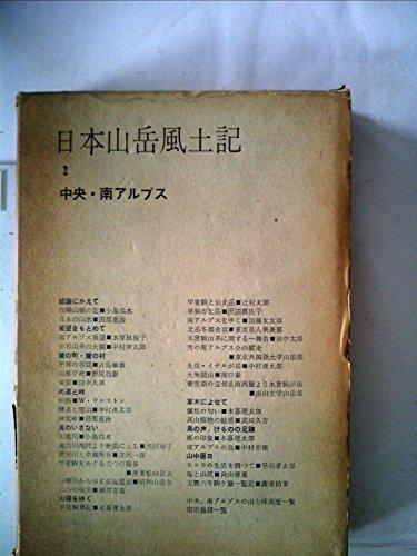 日本山岳風土記〈第2〉中央・南アルプス (1960年)