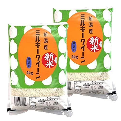 新潟県産ミルキークイーン(無洗米) (4kg(2kgx2))
