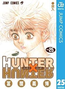 HUNTER×HUNTER モノクロ版 25巻 表紙画像