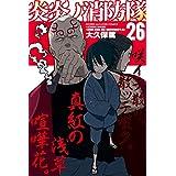 炎炎ノ消防隊(26) (週刊少年マガジンコミックス)