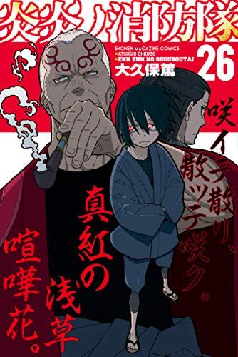 [大久保篤]の炎炎ノ消防隊(26) (週刊少年マガジンコミックス)