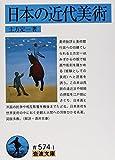 日本の近代美術 (岩波文庫)