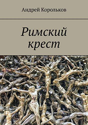 Римский крест (Russian Edition)