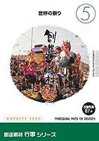 イメージランド 創造素材 行事(5)世界の祭り
