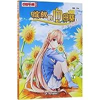 《中国卡通》漫画书·绽放的向日葵1——少女的宣言·漫画版