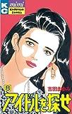 アイドルを探せ(8) (Kissコミックス)