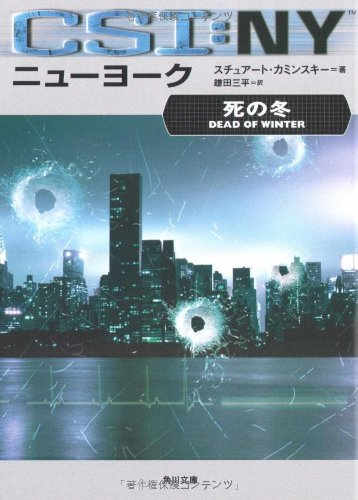 CSI:ニューヨーク 死の冬 (角川文庫)の詳細を見る