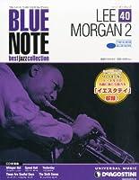 ブルーノートベストジャズ 40号 (リー・モーガン2) [分冊百科] (CD付)