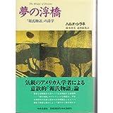 夢の浮橋―『源氏物語』の詩学