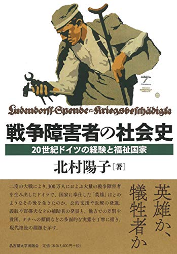 戦争障害者の社会史―20世紀ドイツの経験と福祉国家― / 北村 陽子