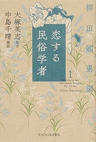恋する民俗学者1 柳田國男編