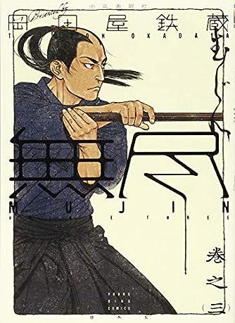 MUJIN -無尽- 3巻 (ヤングキングコミックス)