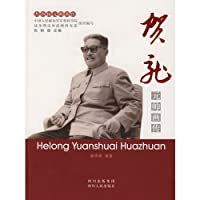The He commander-in-chief dragon's painting spreads [he long yuan shuai hua chuan] (Chinese Edition)
