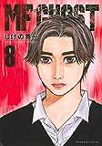 MFゴースト(8) (ヤンマガKCスペシャル)