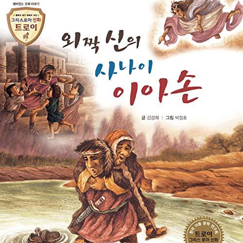 Greek & Roman Mythology - Jason, the man with one shoe