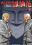 クローズ外伝 鳳仙花 the beginning of HOUSEN 11 (11) (少年チャンピオン・コミックスエクストラ)