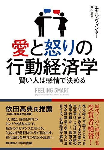 愛と怒りの行動経済学:賢い人は感情で決める
