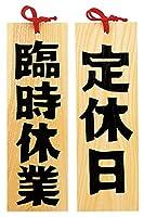 木製プレート・定休日/臨時休業 [ 約10.5 x 32 x 厚み:1.2cm ] 【 サインプレート 】 | 飲食店 和食 居酒屋 定食屋 入口 蕎麦屋 業務用