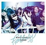 夏のFree&Easy(DVD付C)