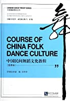 The Course of China Folk Dance Culture(Chinese Edition)
