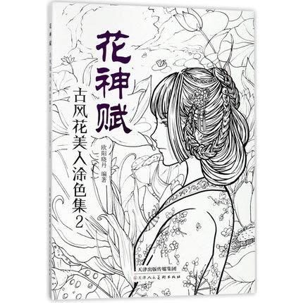 Chinese Kleurplaten Book line Schets Tekenen Leerboek Chinese Oude Schoonheid Bloem Tekenen Volwassen Anti -Stress Kleurplaten Boeken